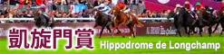 凱旋門賞 Hippodrome de Longchamp
